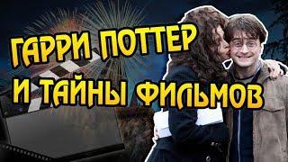 15 Фактов о Фильмах Про Гарри Поттера