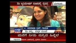 Infobells - Chinnu launch  on janshri - Kannmani DVD's