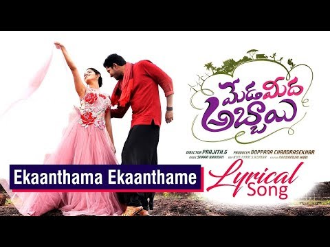 Ekanthama Ekanthame Song Lyrics From Meda Meeda Abbayi