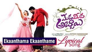 Ekaanthama Ekaanthame Lyrical Song   Meda Meeda Abbayi   Allari Naresh   Nikhila   Jaahnavi Fiilms