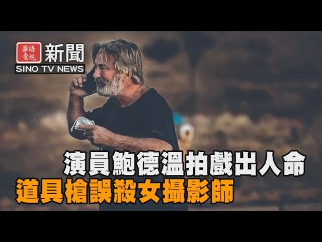華語晚間新聞102221