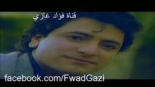 فؤاد غازي ~ كفربو القديمة