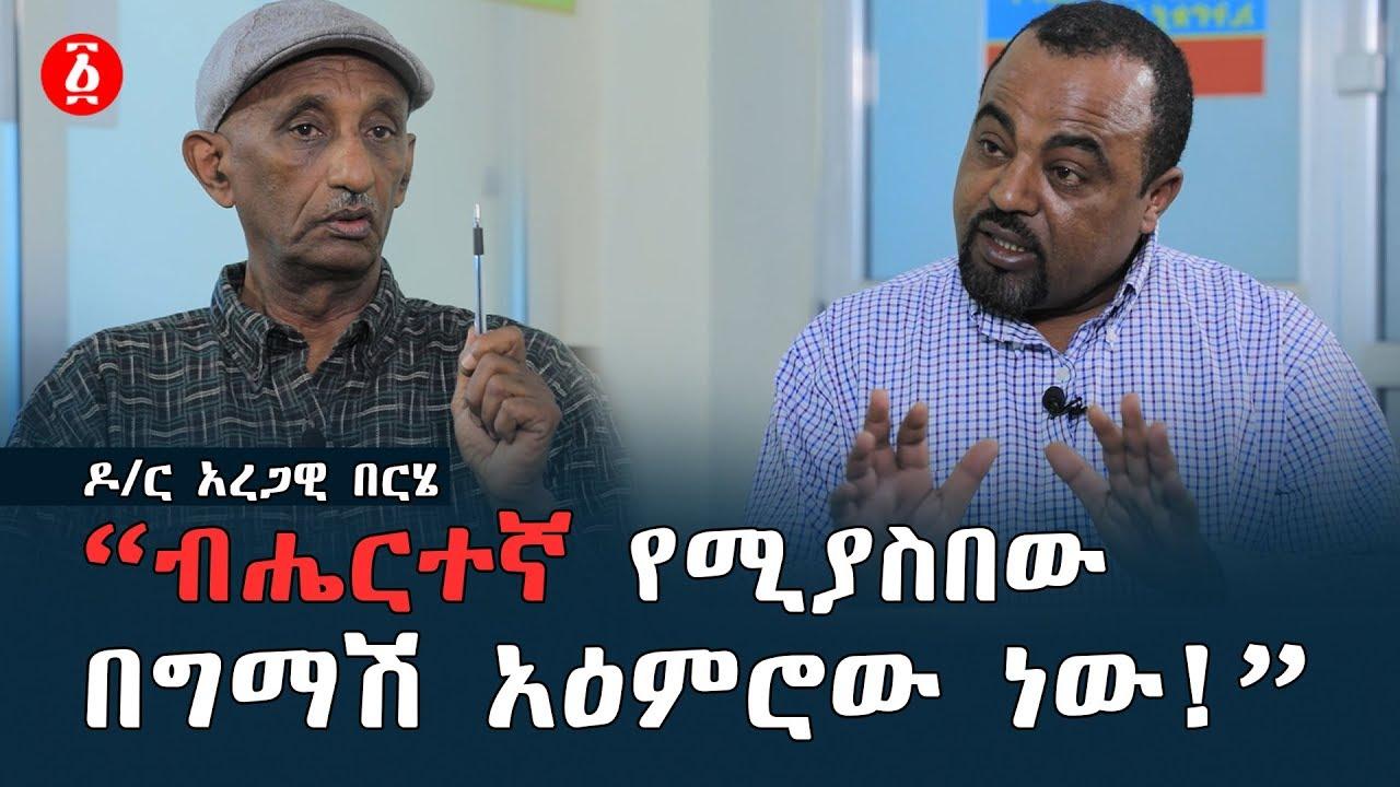Interview With Dr. Aregawi Berehe host Seyum Teshome