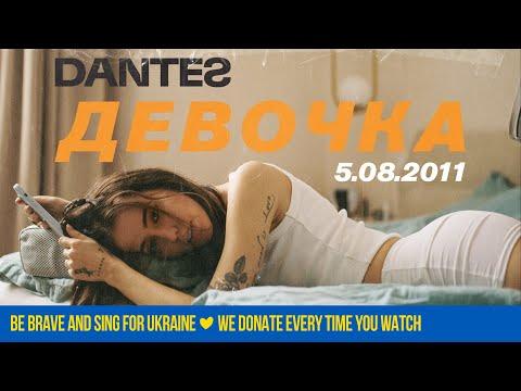 Смотреть клип Vladimir Dantes - Девочка