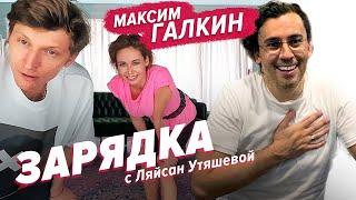 постер к видео Максим Галкин, Павел Воля и Ляйсан Утяшева / Зарядка онлайн со звездами