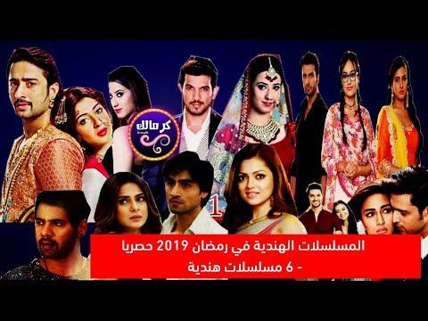 المسلسلات الهندية التي سوف تعرض في رمضان 2019 6 مسلسلات هندية جديدة حصرياا Youtube