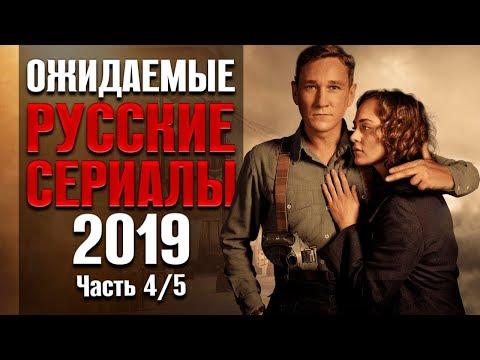 Ожидаемые русские сериалы 2019. Часть 4/5