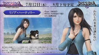 Rinoa Live Stream Reaction and Thoughts - Dissidia Final Fantasy NT