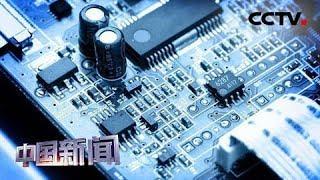 [中国新闻] 支持产业发展 中国减免集成电路设计和软件企业相关税收   CCTV中文 国际