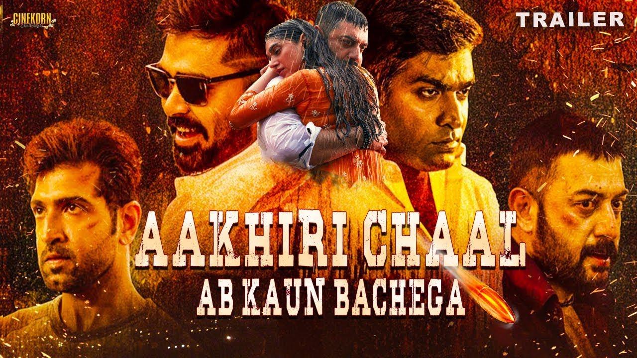 Aakhri Chaal Ab Kaun Bachega   Official Trailer