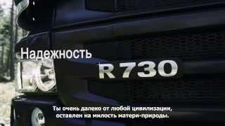 Оправдывая ожидания: Scania V8 730 Euro 6