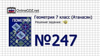 Задание № 247 — Геометрия 7 класс (Атанасян)