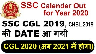 Exam Dates DECLARED - SSC CGL 2019 - SSC Calender (2020) Out