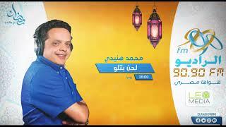 الحلقة الأولى من 'لحم بتلو'.. محمد صلاح تسبب في أزمة بين هنيدي ونرمين الفقي