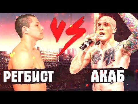 Артур Кулинский АКАБ vs Даниил РЕГБИСТ Алеев
