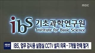 [대전MBC뉴스]IBS, '업무 감시용'…