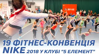 "19 фитнес-конвенция Nike 2018 в Клубе ""5 Элемент"""