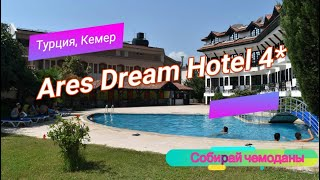 Отзыв об отеле Ares Dream Hotel 4 Турция Кемер