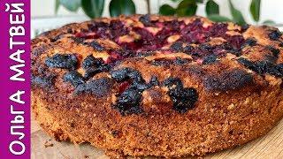 Вишневый Пирог, Просто Объедение !!!  | Cherry Pie Recipe