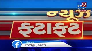 Top News Stories From Gujarat: 11/11/2019| TV9GujaratiNews