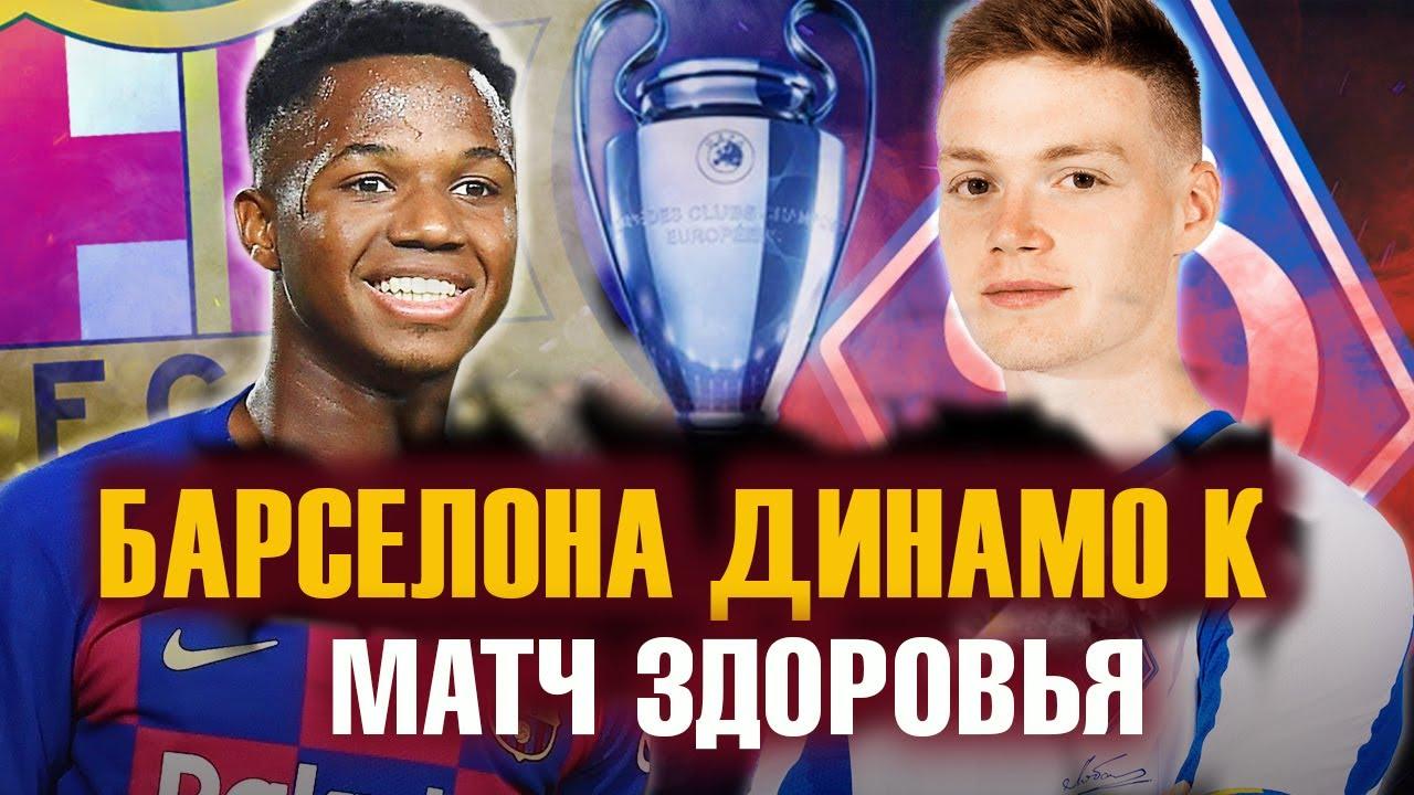 Barselona Dinamo Kiev Liga Chempionov 3 Tur Prognoz I Prevyu Bitva Za Immunitet Youtube