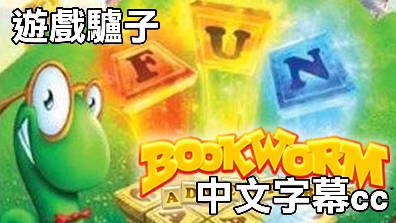 遊戲驢子玩《小書蟲大冒險豪華版》Bookworm Adventures Deluxe 中文字幕cc - YouTube