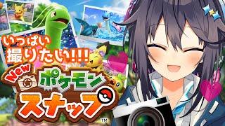 【Newポケモンスナップ】限界カメラマン誕生【にじさんじ/空星きらめ】