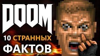 Doom - 10 странных фактов