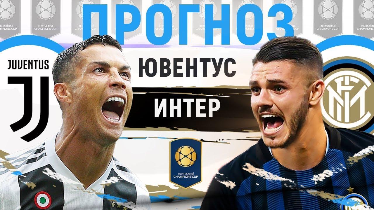 Футбол Ювентус - Интер 24.07.19 прямая трансляция