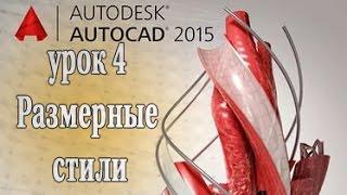 AutoCAD 2015 урок 4 Размерные стили