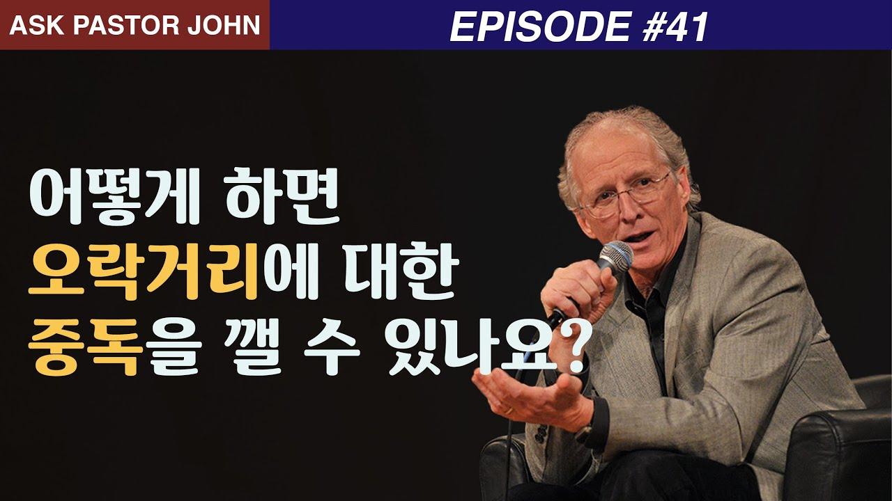 존 파이퍼 - APJ: 어떻게 하면 오락거리에 대한 중독을 깰 수 있나요?