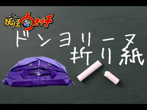 折り紙 妖怪ウォッチ ドンヨリーヌの簡単な折り方動画 How To Make