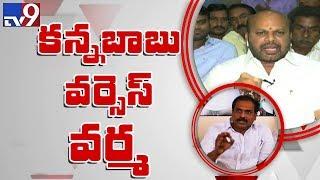 TDP MLA Varma controversial comments on YS Jagan || TDP Vs YCP - TV9