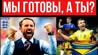 Грядет битва игроки Сб Украины пообещали Сб Англии сюрприз Зинченко о прогнозе на игру