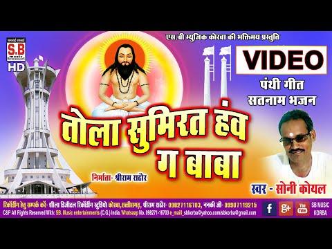 Tola Sumirat Hoon Ga Baba | CG Panthi Song | Soni Koyal | Chhattisgarhi Geet Satnam Bhajan | SB 2021