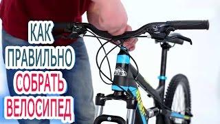 Как правильно собрать велосипед. Посмотрите, как правильно собрать велосипед в домашних условиях.(Как правильно собрать велосипед. Посмотрите, как правильно собрать велосипед в домашних условиях. Жела..., 2016-08-17T19:32:47.000Z)