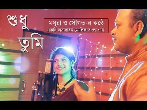 Sudhu Tumi   Madhuraa and Sougata   Modern Bengali Song   Bengali Music Video