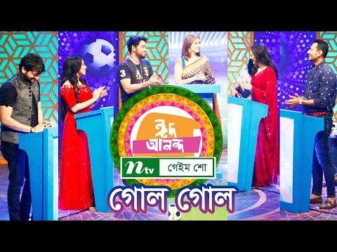 NTV EID Special Game Show 2018 | Goal Goal | গোল গোল | Saimon | Tanha | Kornia | Irene | Ruma