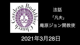 032821 iwohara j