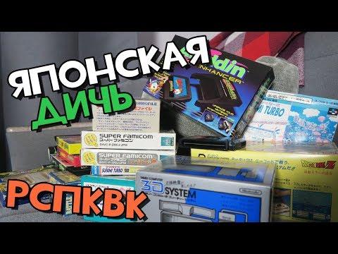Японская дичь для Famicom, SFC, 3D очки // Распаковка
