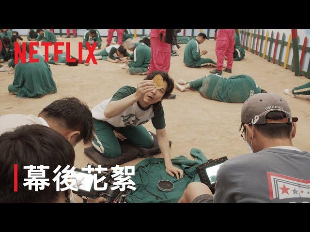 《魷魚遊戲》| 幕後花絮 | Netflix
