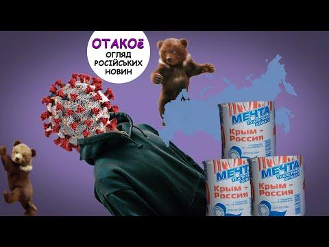 НТА - Незалежне телевізійне агентство: Росіяни взяли інтерв'ю у COVID-19... Отакої