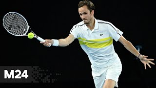 Теннисист Медведев вышел в финал турнира Australian Open - Москва 24