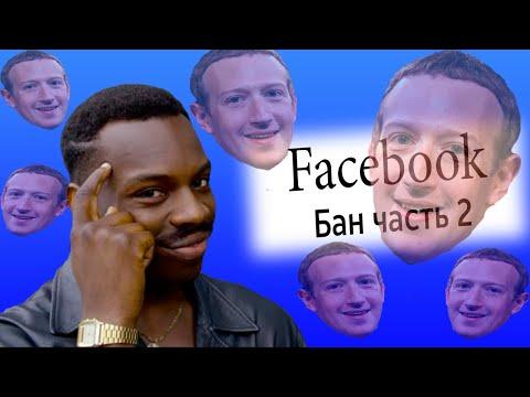 Бан рекламного аккаунта Facebook | Твой таргетолог | Как лить трафик | Какие есть проблемы