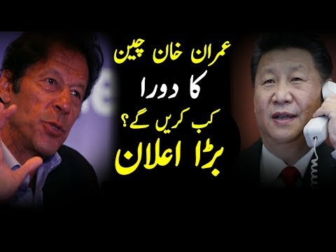 When PM Imran Khan Visit China After Saudi Arabia Visit ||Imran Khan 2nd Visit Of China 2018