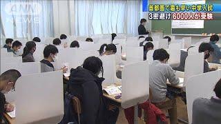 3密避ける対策で・・・首都圏で最も早い中学入試 埼玉(2021年1月10日) - YouTube