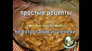 Бефстроганов из печени