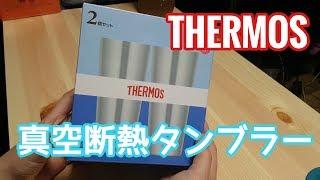 こんにちはhanahanaです(^^) 今回はサーモスの真空断熱タンブラーを買っ...