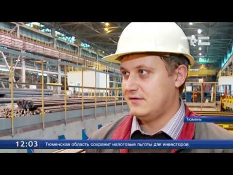 Завод «Электросталь Тюмень»: полная мощность и новая продукция