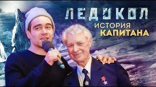«Ледокол» — Рассказ капитана ледокола «Михаил Сомов»